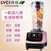 220v破壁機豆漿榨汁機料理機輔食炸果汁機研磨多功能小型 NMS 樂活生活館