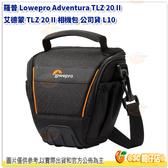 羅普 Lowepro Adventura TLZ 20 II 艾德蒙 TLZ 20 II 相機包 公司貨 L10