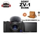 (贈原廠皮套) SONY 索尼 相機 D...