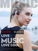骨傳導藍芽耳機運動無線跑步超小耳塞掛耳式頭戴式FMJlf19igo 夏洛特
