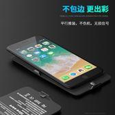 蘋果6背夾充電寶iPhone7plus超薄無線手機殼電池8便攜式行動電源 HM 3c優購