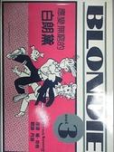 【書寶二手書T7/漫畫書_GFH】Blondle3-應變無窮的白朗黛