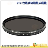 STC ICELAVA 色溫升降調整式濾鏡 72mm 公司貨 可調色溫 濾鏡 Warm-to-Cold Fader