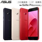 【紅色現貨】孔劉代言ASUS ZenFone4 Selfie Pro ZD552KL (4G/64G)雙卡5.5吋智慧手機