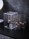 耳環架子展示架家用收納 掛項錬耳釘耳飾壓克力大容量透明首飾盒 小明同學