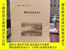 二手書博民逛書店罕見綿陽市金花水庫志(1957-1985)Y37 綿陽市中區金花