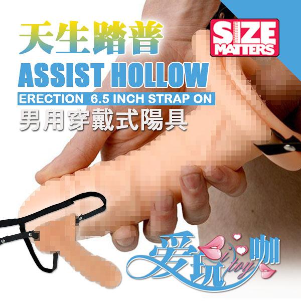 美國 SIZE MATTERS 天生踏普 男用穿戴陽具 Erection Assist Hollow 6.5 Inch Strap On 如虎添翼威猛表現