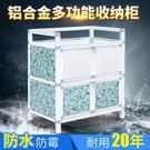 碗櫃廚房櫃簡易組裝多功能鋁合金餐具收納盒...