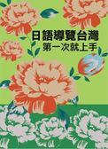 日語導覽台灣第一次就上手