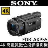 SONY FDR-AXP55 4K高畫質投影攝影機 ★2/17前贈原廠長效電池(共兩顆)+記憶腰枕+座充+拭鏡筆+吹球組