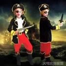萬聖節兒童服裝cos男孩演出傑克船長男童角色扮演加勒比海盜套裝大宅女韓國館