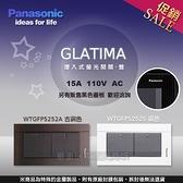 《國際牌Panasonic》 GLATIMA系列 WTGFP5252S銀色 / 埋入式螢光開關 雙開關 【附蓋板】/ 另售古銅色 黑色