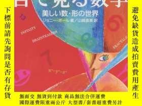 二手書博民逛書店罕見目で見る數學―美しい數・形の世界Y19139 Johnny