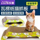 瓦楞紙貓抓板英短貓爪板美短貓磨爪咪玩具送貓薄荷 情人節禮物鉅惠