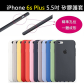 免運【iPhone 6s plus矽膠護套】5.5吋,防油脂、防汙穢、防筆漬,類原廠矽膠套、手機殼、矽膠後蓋