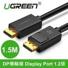 【鼎立資訊】綠聯 1.5M DP傳輸線 Display Port 1.2版
