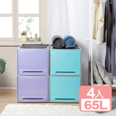 《真心良品》卡柏超大抽屜式整理箱65L-4入組粉紫色