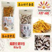【亞源泉】埔里高山切片香菇 高山金針花 兩款任選5包一組(80g/包)