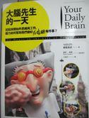 【書寶二手書T1/心理_LHK】大腦先生的一天-從起床開始的思緒與工作,腦力如何幫助.._健腦商店