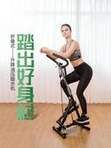 踏步機小型迷你家用靜音健身器材多功能腰腳踏登山機 琉璃美衣