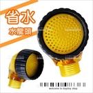 透明省水水龍頭蓮蓬頭A074/美髮沖水椅用-單個[16703]