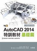 (二手書)TQC+AutoCAD 2014特訓教材:基礎篇