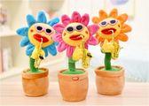 妖嬈花太陽花會唱歌跳舞吹薩克斯的花向日葵抖音網紅玩具同款禮物igo 莉卡嚴選