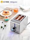 麵包機 Donlim/東菱 DL-8117烤面包機家用早餐機多士爐不銹鋼烤吐司機 MKS韓菲兒