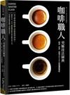 咖啡職人究極技法圖典【城邦讀書花園】