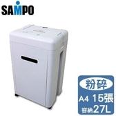 SAMPO 聲寶 專業級碎紙機 - CB-U9151SL【AE08155】
