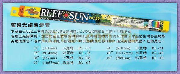 """【西高地水族坊】ZOO MED(ZOOMED) 藍磷光鹵素燈管 42"""" (38W)"""