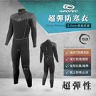 [開發票 台灣製 Aropec] 2.5mm 男款 超彈性 長袖長褲 防寒衣 黑 5B140M;蝴蝶魚游泳防寒專家