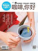 康健好生活Good Life:咖啡,你好