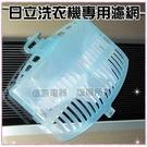【新莊信源】日立 洗衣機專用濾網 NWD8BX009 適用:SFBW10JV/10FV/D10P9/D10P6