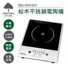 松木 MATRIC 不挑鍋電陶爐 MU-HH1201 (適用陶鍋、耐高溫玻璃鍋及各類金屬平底鍋具)