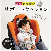 [霜兔小舖]日本進口 3way 幼兒童安全座椅 靠枕 車墊 靠墊 頸枕 3個顏色