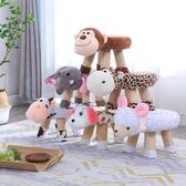 沙發小凳子 家用矮板凳兒童可愛軟坐墩卡通椅動物小凳子絨布創意客廳沙發圓凳