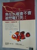 【書寶二手書T5/科學_HDG】魚在水裡會不會被閃電打死?_新科學家New Scientist