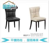 《固的家具GOOD》527-9-AJ 鴻雁皮餐椅/白/黑