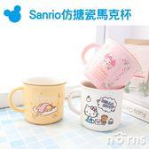 【Sanrio仿搪瓷馬克杯】Norns 三麗鷗正版 茶杯Hello Kitty Melody 蛋黃哥 餐具 陶瓷咖啡杯水杯 可愛禮物