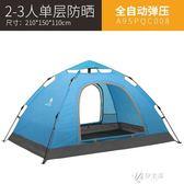 帳篷駱駝全自動帳篷戶外3-4人野營加厚防雨2人防暴雨雙人野外露營帳篷伊芙莎