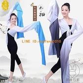 水袖漸變色古典京劇藏族水袖成人兒童練習古典驚鴻舞蹈表演服裝【貼身日記】