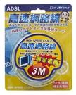 ADSL高速網路線3M  SC