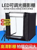 led迷你小型攝影棚拍攝產品道具拍照燈箱補光燈套裝拍攝燈柔光箱LX 玩趣3C