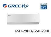GREE 格力【GSH-29HO/GSH-29HI】R32 旗艦系列 變頻冷暖分離式