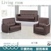《固的家具GOOD》501-1-AL 686型沙發/全組【雙北市含搬運組裝】
