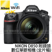 NIKON D850 附 SIGMA 35mm F1.4 ART 贈原電 (24期0利率 免運 公司貨) 全片幅 4K錄影 WIFI 觸控螢幕