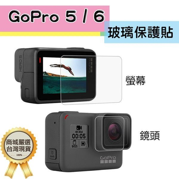 【03620】 [GoPro 5 / 6] 運動相機 二合一 螢幕加鏡頭 鋼化玻璃保護貼