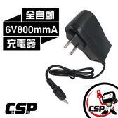6V800mmA充電器 6V 兒童車用電池充電 玩具車充電 電動玩具車配件充電