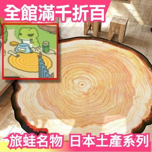 【小福部屋】【年輪地毯】空運 日本 旅蛙 名物 土產系列 旅行青蛙 墊子【新品上架】